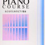 大人のお勧め習い事 出張個別ピアノレッスンは三重県伊勢市の「たかのやピアノ教室」