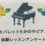 出張費無料、ピアノ貸出可能な体験レッスンは伊勢市「たかのやピアノ教室」 お勧めの4月からの習い事