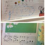 生徒さん自ら書き込むことが大切 ピアノ上達、譜読みのコツ 伊勢市のたかのやピアノ教室