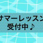ピアノサマーレッスン受付中 夏休みの新しい習い事に三重県伊勢市「ドレミパレットたかのやピアノ教室」