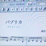 パプリカをピアノで弾きたいなら、譜面起こし編曲アレンジも得意な三重県伊勢市「ドレミパレットたかのやピアノ教室」