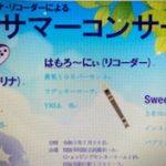 サマーコンサート(松阪公民館 マーム2階)のお知らせ 2020年7月26日 ドレミパレットたかのやピアノ教室