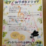 今年のレッスンはじめ ピアノの家庭教師は三重県伊勢市のドレミパレットたかのやピアノ教室
