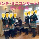 ミニランチコンサート、大成功です。伊勢市のピアノ教室は「ドレミパレットたかのやピアノ教室」