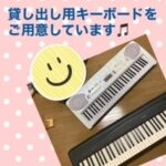 貸し出し用キーボード 無料体験レッスンでキーボードレンタルできる伊勢市ピアノ教室は「ドレミパレットたかのやピアノ教室」