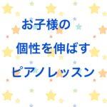 お子様の個性を伸ばすレッスン1 伊勢市個人ピアノ教室【ドレミパレットたかのやピアノ教室】