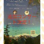 ランチコンサートの追加公演が決まりました 7月18日松阪のレストラン シェ・ニシグチ 伊勢市へのピアノ出張レッスンはドレミパレットたかのやピアノ教室