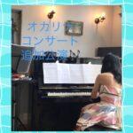 追加公演のコンサートも、ご好評いただきました。伊勢市ピアノ個人レッスンはドレミパレットたかのやピアノ教室